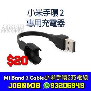 小米手環 二代 充電線 Xiaomi Mi Band 2 Charging Cable USB Cable