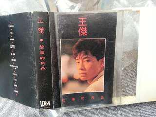王傑 - 故事的角色 錄音帶包平郵