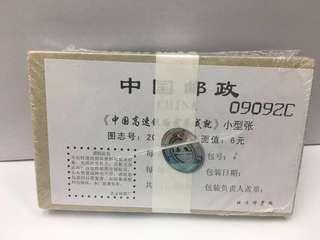 2017年原封高鐵小型張~100張