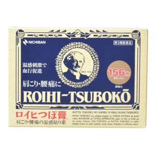 ($200三盒) 日本 ROIHI TSUBOKO 溫感貼布156枚 - 2020年到期日