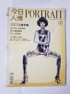 Today Portrait Photography magazine 今日人像 May 2007