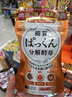 日本Svelty糖質分解酵母56粒裝