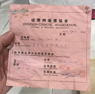 Japanese Occupation Oversea-Chinese Association Receipt.