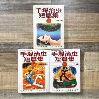 手塚治虫短篇集 #3 #13 #14 香港萬里書店2002至2003年出版 三本合售