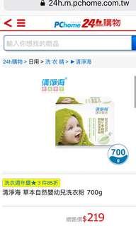 🚚 清淨海草本嬰幼兒洗衣粉700g