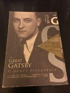 (自取)(70%new) the great gatsby / 大亭小傳