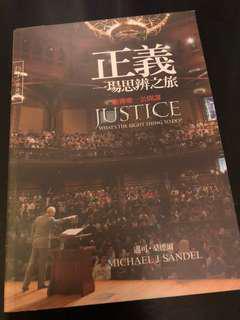 (自取)(95%new)正義一場思辨之旅 / Justice What's the right thing to do?