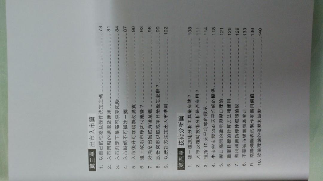 速戰速贏-散戶股壇70