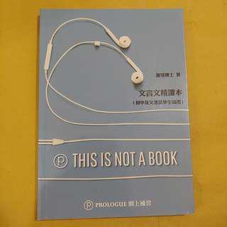 《文言文精讀本》 This Is Not a Book系列 #噢賣乜