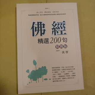 《佛經精選200句》 流行讀物 佛教 佛學 禪學 哲學 心靈勵志 消閒生活 暢銷書 普及 長知識
