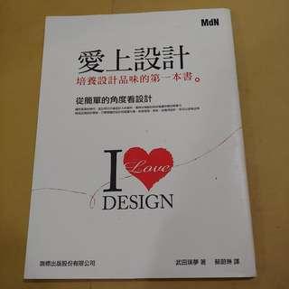 《愛上設計:培養設計品味的第一本書》 美術 藝術 平面 版式 排版 art, arts, graphic design, publishing #噢賣乜