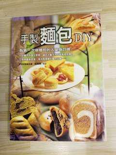 烘焙食譜 ~ 手製麵包DIY