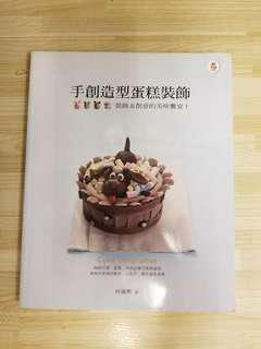 烘焙食譜 ~ 手創造型蛋糕裝飾