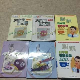 🚚 全部日文相關教科書