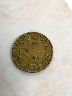 1955 ten cents 一毫子