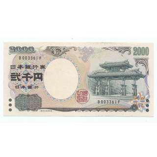 [UNC近雙子號紀念鈔]日本2000YEN近雙子號紀念鈔(稀有難求,歡迎問價)