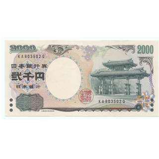 [UNC紀念鈔]日本2000YEN紀念鈔(稀有難求,歡迎問價)