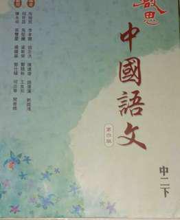 啟思中國語文第四版中二下(寫咗少過5頁)