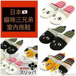 日本三兄弟室內拖鞋
