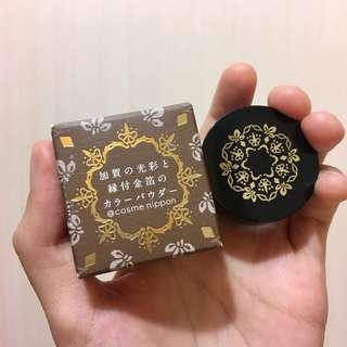 [包郵]日本 @cosme nippon 加賀の光彩と縁付金箔眼影 #04 黃土