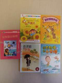 兒童 中文故事書 (有5本) 心中有情天 , 管家貓送手拍 , 看著貓的少女 , 沒有翅膀的小天使 , 動物園的秘密