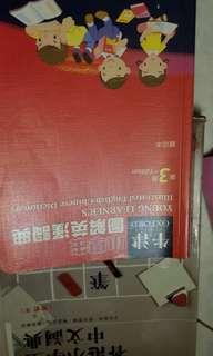 9成新小學中英字典