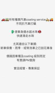汽車coating service,不同於汽車打蠟,有對比圖可睇