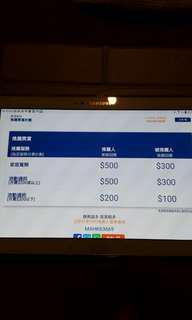 香港寛頻推薦碼編號