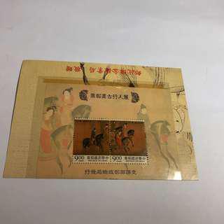【免運費】民國84年麗人行古畫郵票x2張