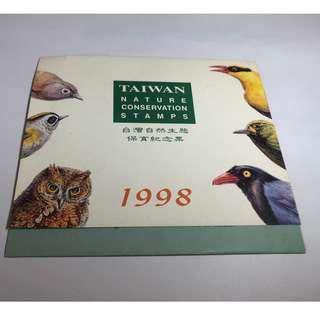 【免運費】1998自然保育紀念票一套共6張