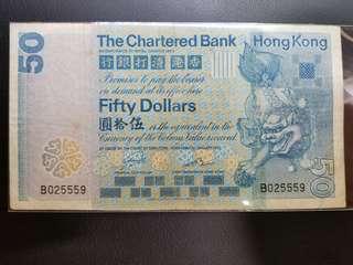 1981年 渣打 B版 50元 五十蚊 藍色 獅子踩波  豹子 身 555 紙幣 收藏 瑞獸SCB