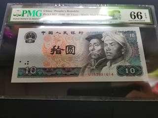 第四版 評分紙 PMG 66EPQ 1980 人民幣 拾圓 10蚊 10元 RMB 停版 絕版 8010