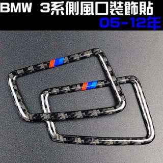 🚚 BMW 3系 側風口 碳纖裝飾貼 05-12年 E90 E91 E92 E93 320I 335I 沂軒精品 A0434