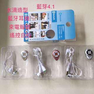 🚚 古意人批發   水滴造型藍芽耳機/藍芽版本4.1/搖控自拍功能/來電語音報號/聽音樂/支援一拖二