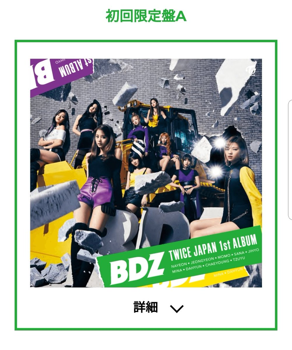 TWICE Japanese 1st Album BDZ