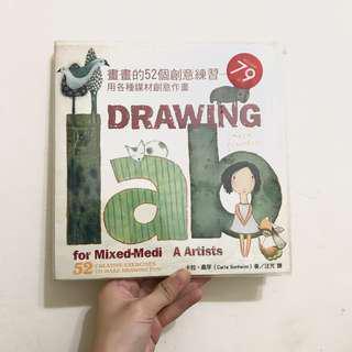 🚚 畫畫的52個創意練習:用各種媒材創意作畫 (隨書附贈保護書套)