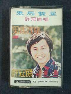 許冠傑 鬼馬雙星 錄音帶 Sam Hui Cassette