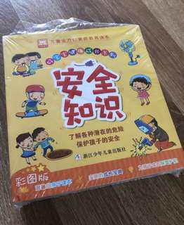 BN Chinese Books x4 on Good Habits & Safety