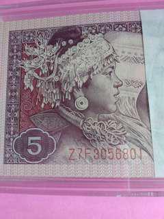 1980年中國人民銀行,第四套人民幣伍角100連張:Z7F3056801一3056900