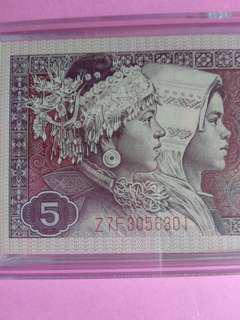 1980年中國人民銀行,第四套人民幣伍角100連張:Z7F3056301一3056400