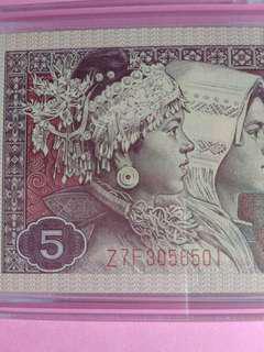 1980年中國人民銀行,第四套人民幣伍角100連張:Z7F3056501一3056600
