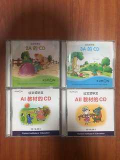 Kumon Chinese CD (set of 4)