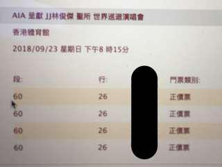林俊傑 JJ 演唱會 23/9 頭場 $780兩連