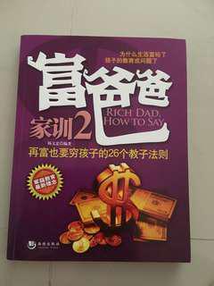 Parenting book 富爸爸家训2
