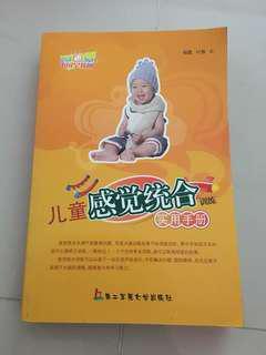 Parenting book 儿童感觉统合使用手册