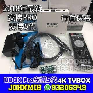 安博5代 安博盒子 PRO UBOX UPRO TV BOX 4K超高清 升級版 H.265 直播 重播 Android 7.0 香港行貨保養 16GB ROM Bluetooth WiFi