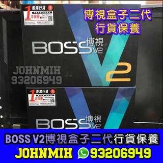 博視盒子2代 Boss V2 BOSS TV 2 全球通用最新盒子 香港行貨 直播皇 播放器 HD Player