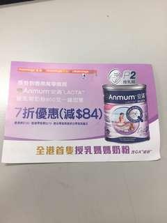 安滿授乳期奶粉7折優惠券 Anmum Lacta discount coupon
