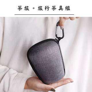 🚚 茶旅。旅行茶組(共三色)