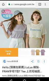 韓製杏色字母T恤